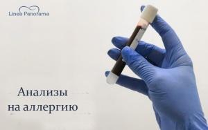 Анализы на аллергены
