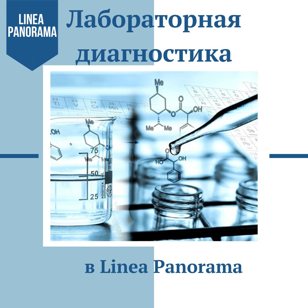 Анализы в Linea Panorama