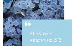 ALEX тест
